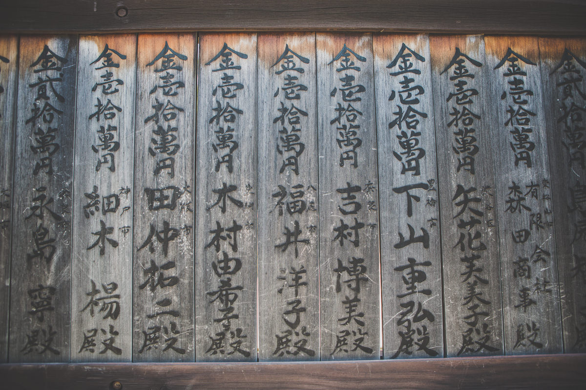 japanese writing at temple - impressive photos